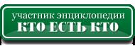 Учасник Энциклопедии Кто Есть Кто